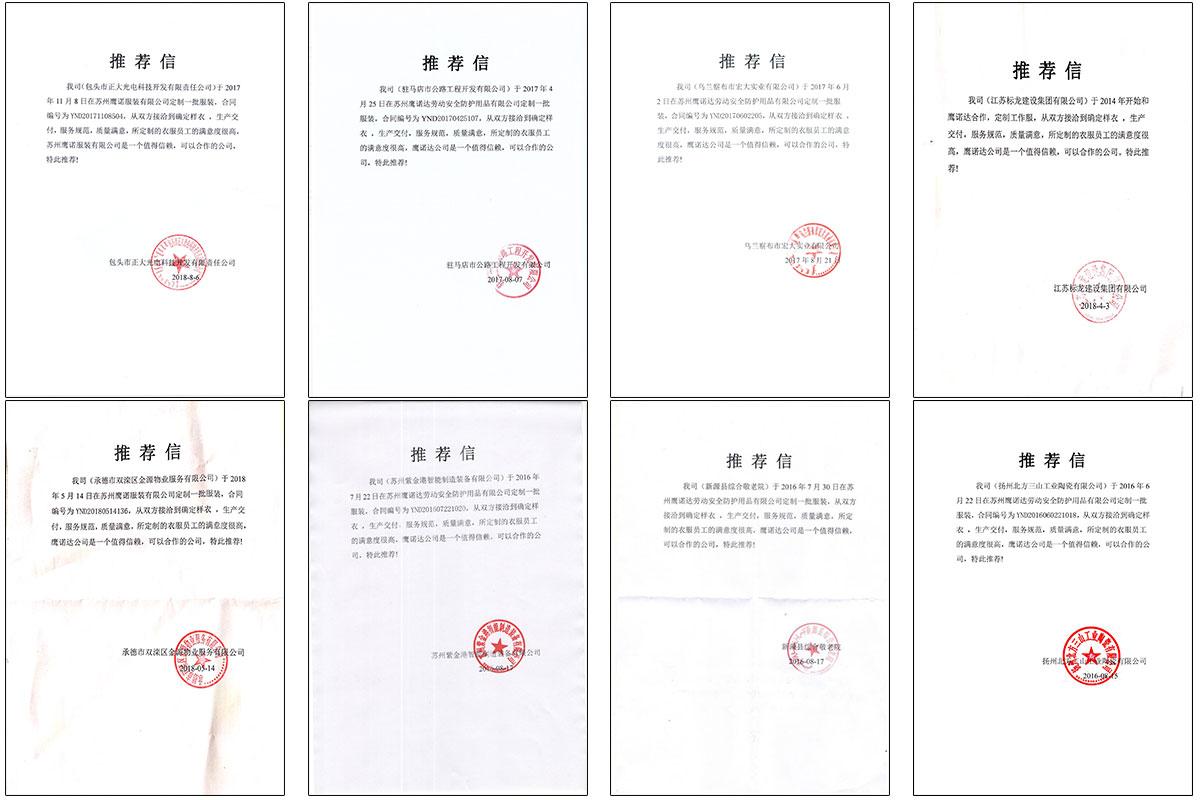 衬衫千赢国际app 下载推荐信