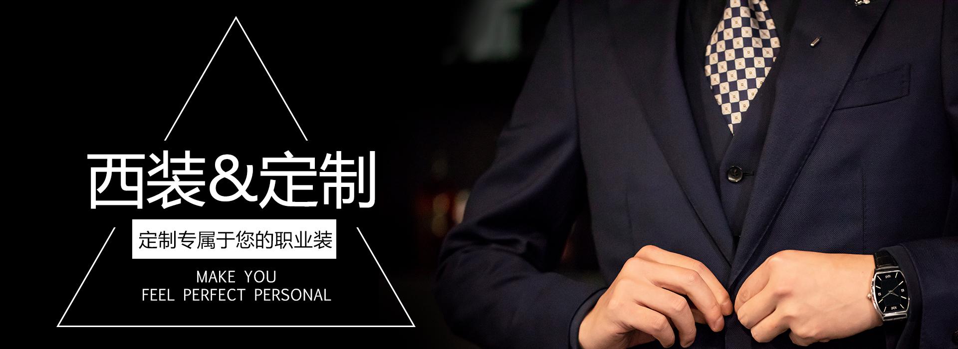 苏州西服千赢国际app 下载