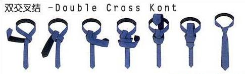领带双交叉结打法步骤图