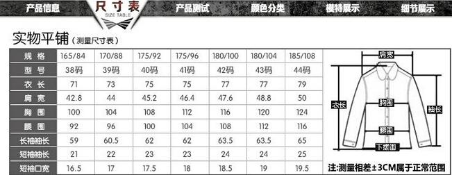 体重尺码对照表
