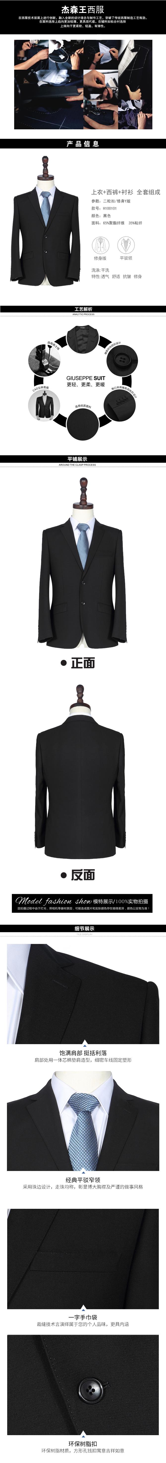 千赢国际app 下载西服套装